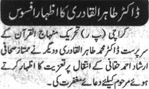 Minhaj-ul-Quran  Print Media CoverageDaily Eiman Page 6