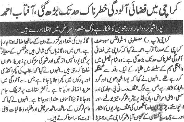 Minhaj-ul-Quran  Print Media CoverageDaily Diyanat Page 2