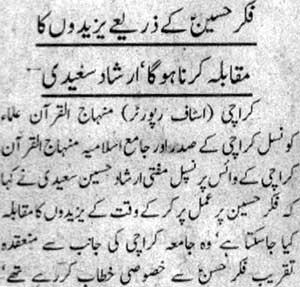 Minhaj-ul-Quran  Print Media CoverageDaily Khabren Page 10
