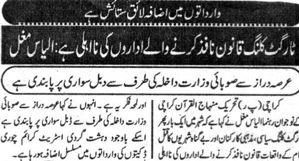 Minhaj-ul-Quran  Print Media CoverageDaily Morning Special Page 2