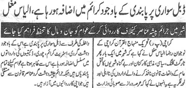 Minhaj-ul-Quran  Print Media CoverageDily Victoria Page 2