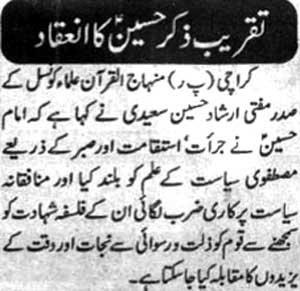 Minhaj-ul-Quran  Print Media CoverageDaily Eiman Page 1