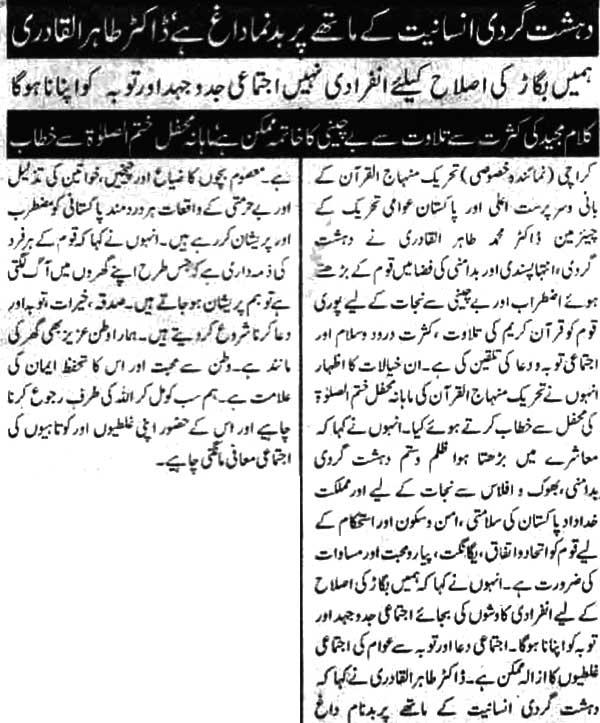 تحریک منہاج القرآن Minhaj-ul-Quran  Print Media Coverage پرنٹ میڈیا کوریج Daily Nawa-e-Waqt Page 3