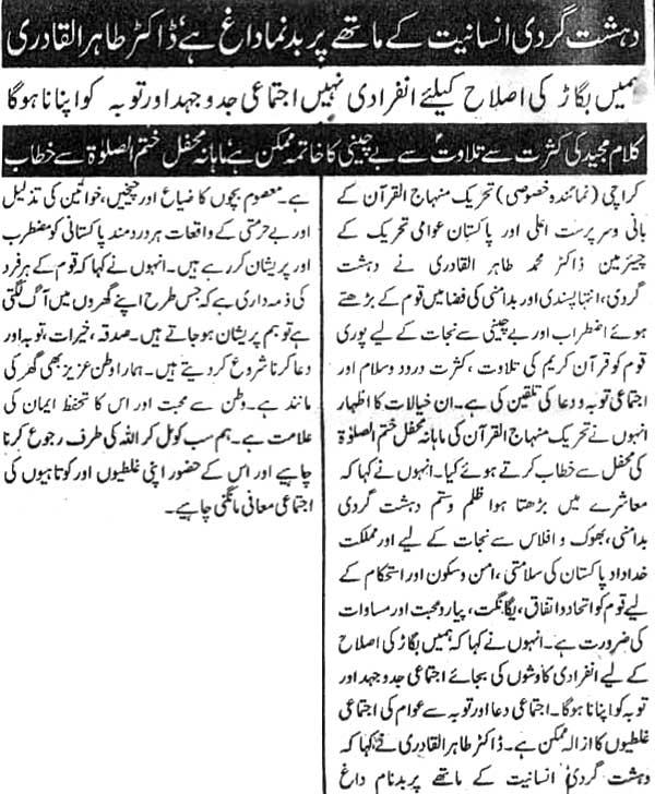تحریک منہاج القرآن Minhaj-ul-Quran  Print Media Coverage پرنٹ میڈیا کوریج Daily Nawa-e-Waqt Page 2
