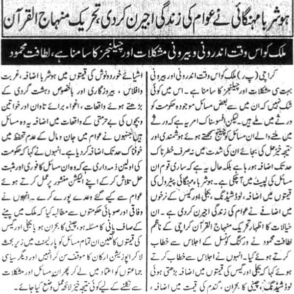 Minhaj-ul-Quran  Print Media CoverageDaily Mehshar Page 3