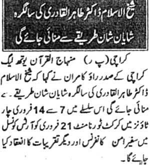 تحریک منہاج القرآن Minhaj-ul-Quran  Print Media Coverage پرنٹ میڈیا کوریج Daily Asass Page 2