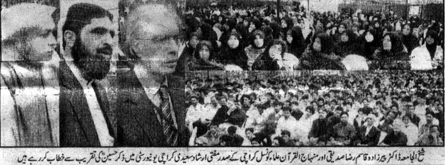 Minhaj-ul-Quran  Print Media CoverageDaily Meshar Page 2