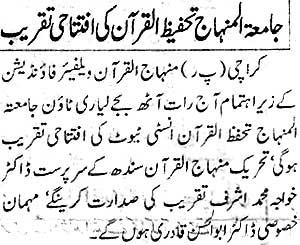 Minhaj-ul-Quran  Print Media CoverageDaily Quami Page 7