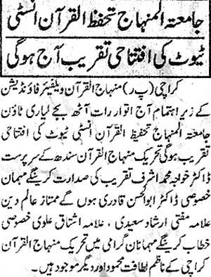 Minhaj-ul-Quran  Print Media CoverageDaily Riasat page 3