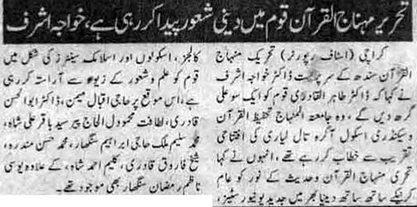 Minhaj-ul-Quran  Print Media CoverageDaily Khabren Page 13