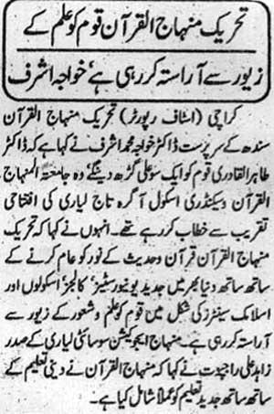 Minhaj-ul-Quran  Print Media CoverageDaily Muqaddama Page 3