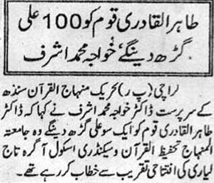 Minhaj-ul-Quran  Print Media CoverageDaily Shumal Page 2