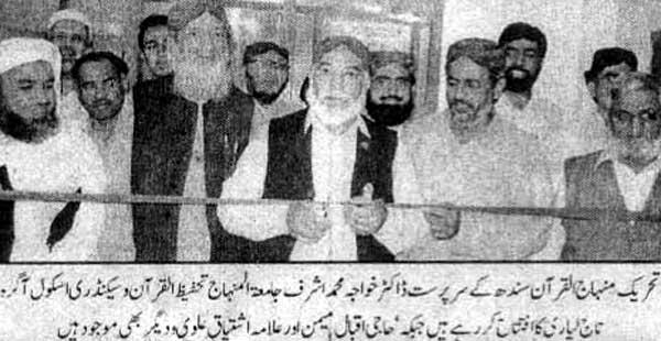 Minhaj-ul-Quran  Print Media CoverageDaily Khabren