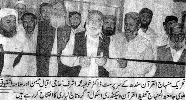 Minhaj-ul-Quran  Print Media CoverageDaiyl Riasat Page 2