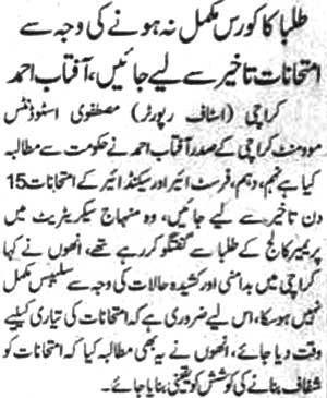 Minhaj-ul-Quran  Print Media CoverageDaily Expess Page 4