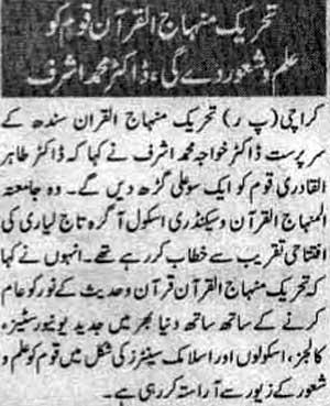 Minhaj-ul-Quran  Print Media CoverageDaily Insaf Page 2