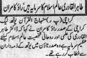 تحریک منہاج القرآن Minhaj-ul-Quran  Print Media Coverage پرنٹ میڈیا کوریج Daily Shumal Page 4