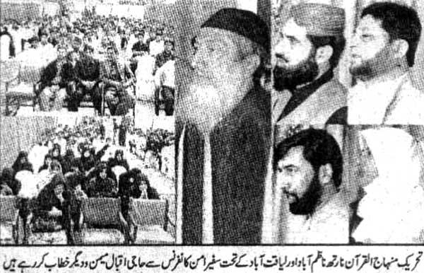 تحریک منہاج القرآن Minhaj-ul-Quran  Print Media Coverage پرنٹ میڈیا کوریج Daily Muqaddama Page 4