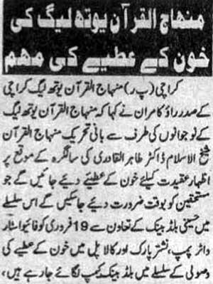 Minhaj-ul-Quran  Print Media CoverageDaily Janbaz Page 3