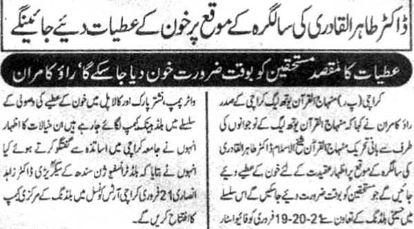 Minhaj-ul-Quran  Print Media CoverageDaily Special Page 4