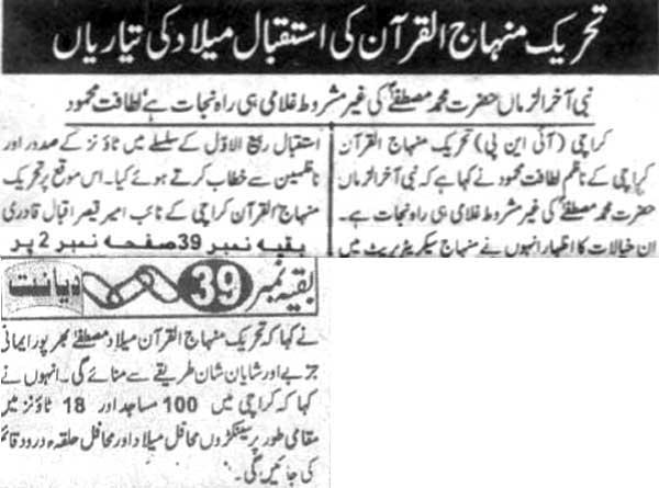 تحریک منہاج القرآن Minhaj-ul-Quran  Print Media Coverage پرنٹ میڈیا کوریج Daily Diyanat Page 4