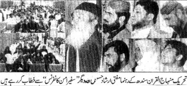 تحریک منہاج القرآن Minhaj-ul-Quran  Print Media Coverage پرنٹ میڈیا کوریج Daily Insaf Page 2