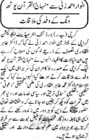 تحریک منہاج القرآن Minhaj-ul-Quran  Print Media Coverage پرنٹ میڈیا کوریج Daily Victoira Page 2