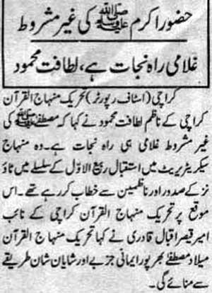 Minhaj-ul-Quran  Print Media CoverageDaily Victoria Page 3