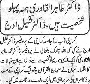 Minhaj-ul-Quran  Print Media CoverageDr. Tahir-ul-Qadri Hama Pehloo Shakhsiyat hen. Prof Shakeel Oaj