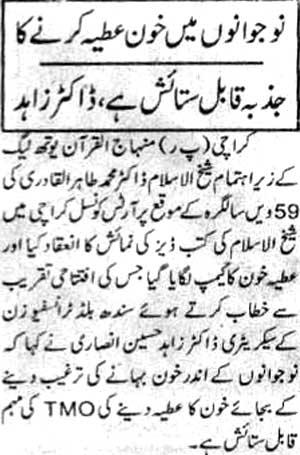 Minhaj-ul-Quran  Print Media CoverageDaily Victoira Page 2