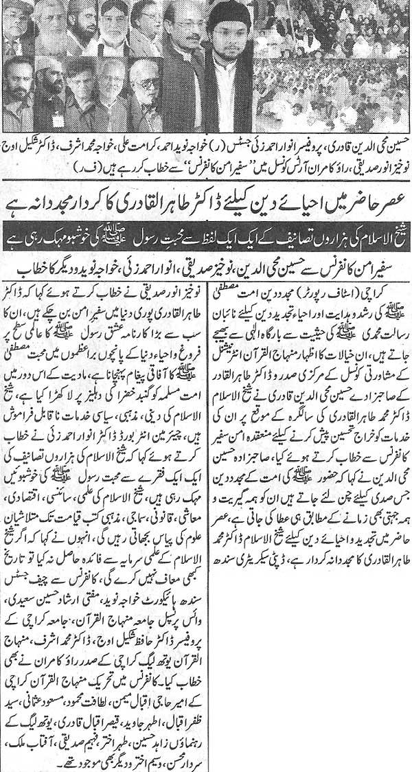 تحریک منہاج القرآن Minhaj-ul-Quran  Print Media Coverage پرنٹ میڈیا کوریج Daily Awam Page 2