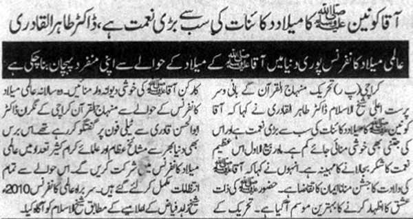 Minhaj-ul-Quran  Print Media CoverageDaily Khabren Page 3