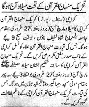 Minhaj-ul-Quran  Print Media CoverageDaily Khabren Page 11
