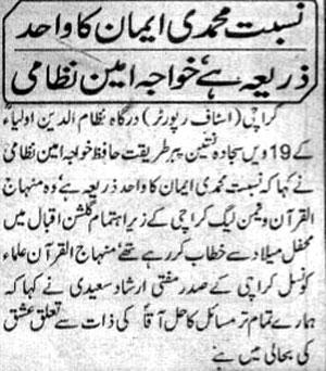 Minhaj-ul-Quran  Print Media CoverageDaily Quami Akhbar Page 7