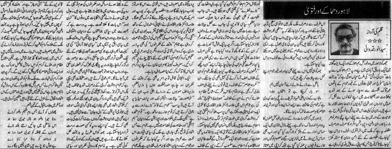 Minhaj-ul-Quran  Print Media CoverageDaily Jang Article Page