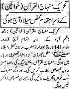 Minhaj-ul-Quran  Print Media CoverageDaily Riasat Page 5