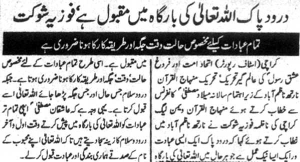 Minhaj-ul-Quran  Print Media CoverageDaily Dyanat Page 3