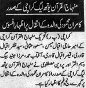 Minhaj-ul-Quran  Print Media CoverageDaily Daily Special Page 2