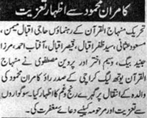 Minhaj-ul-Quran  Print Media CoverageDaily Insaf Pafe 3