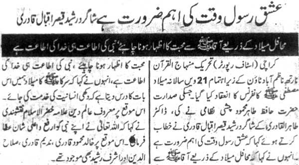 Minhaj-ul-Quran  Print Media CoverageDaily Dayanat Page 1