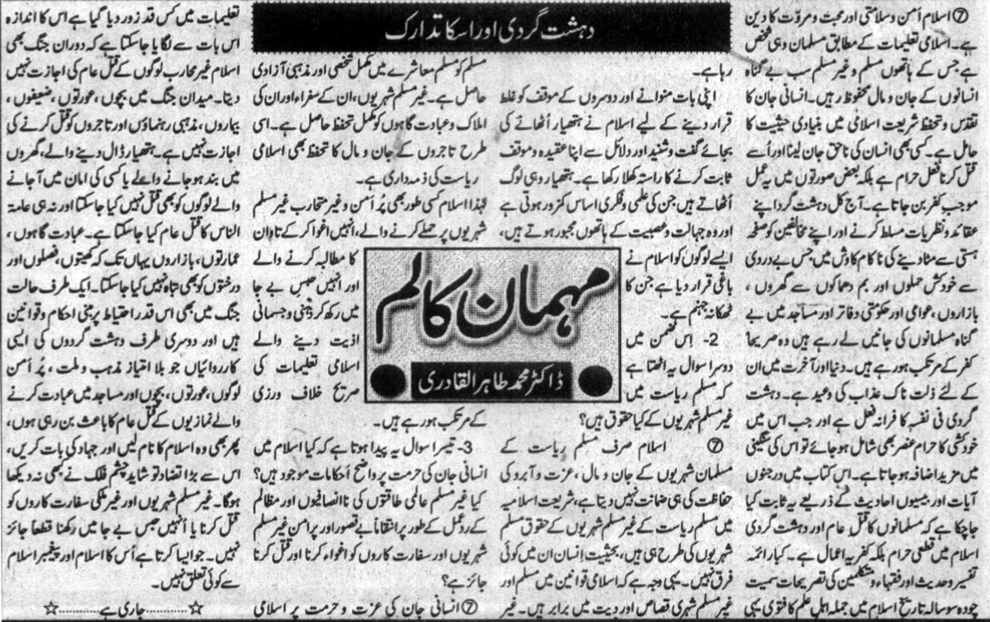 Minhaj-ul-Quran  Print Media CoverageDaily Mehshar Page Column
