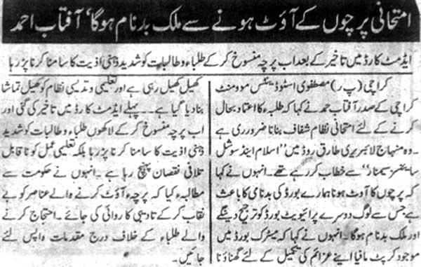 Minhaj-ul-Quran  Print Media CoverageDaily Dyanat Page 4