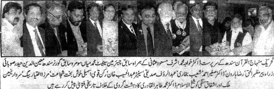 Minhaj-ul-Quran  Print Media CoverageDaily Qaumi Page 2