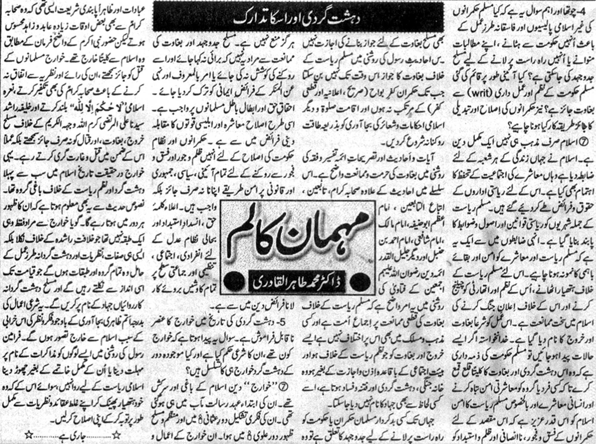 Minhaj-ul-Quran  Print Media CoverageDaily Mehshar Column Page