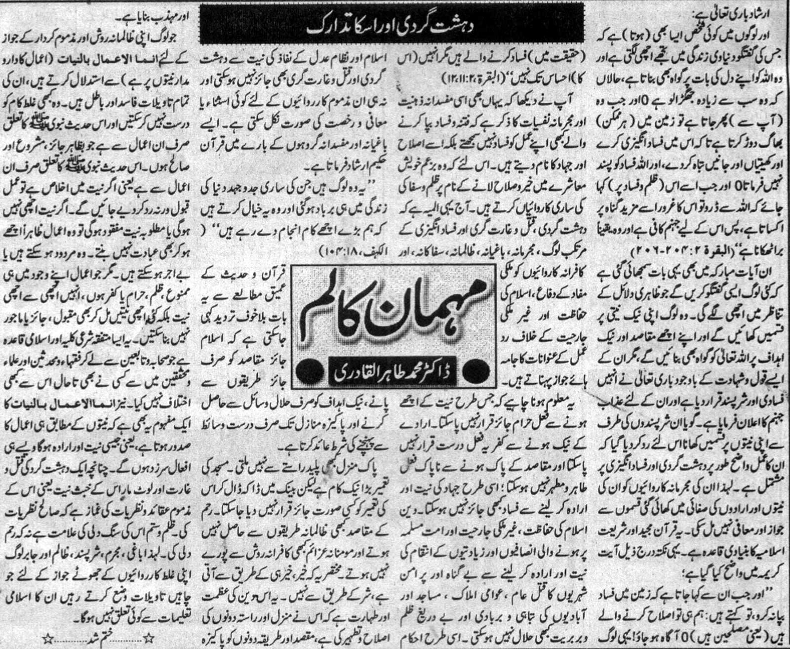 Minhaj-ul-Quran  Print Media CoverageDehshat Gardi aur u ka Tadaruk, Sheikh-ul-Islam