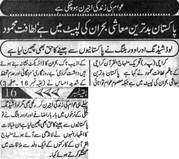 Minhaj-ul-Quran  Print Media CoverageDaily Mornng Spl Page 4