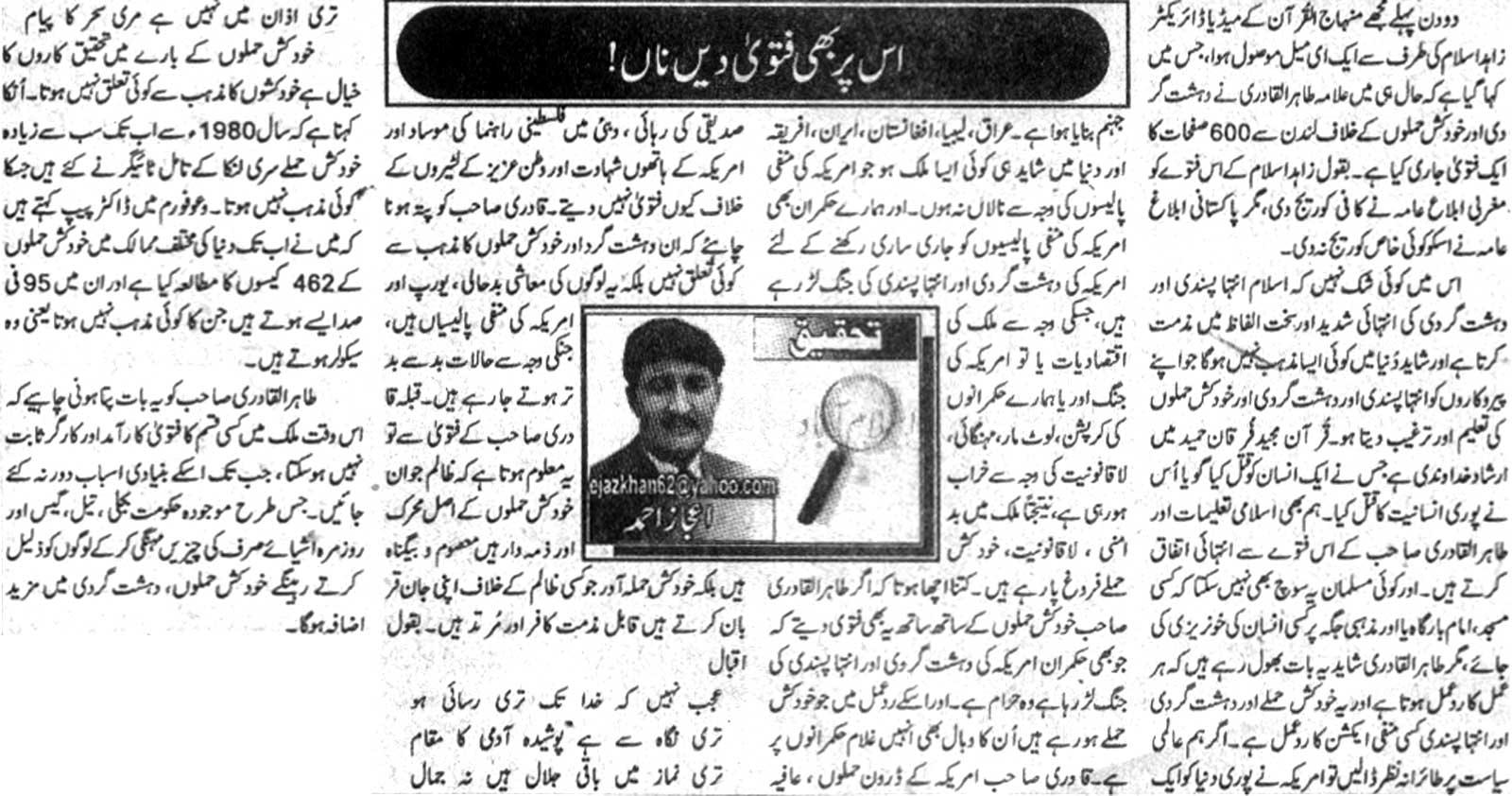Minhaj-ul-Quran  Print Media CoverageDaily Muqaddama Page Column