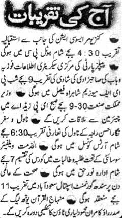 Minhaj-ul-Quran  Print Media CoverageDaily Riadat Page 2