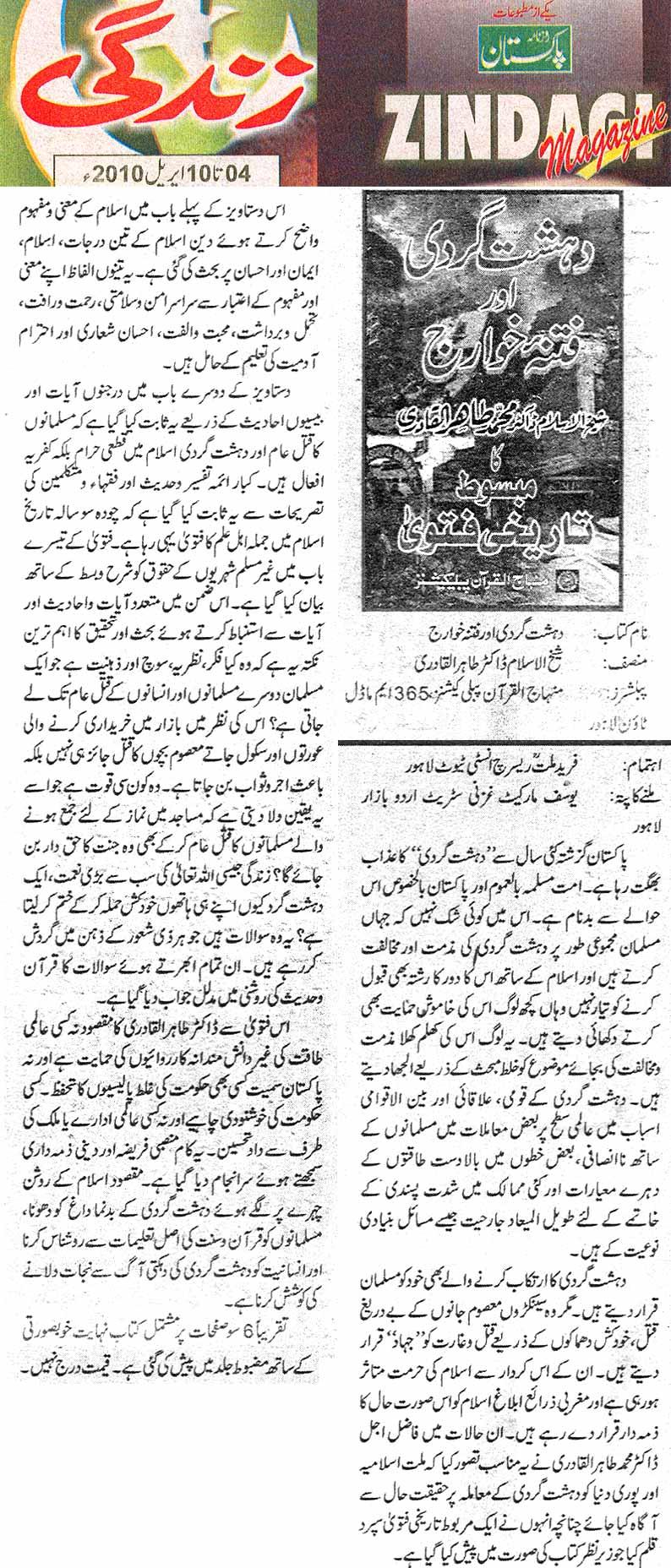 Minhaj-ul-Quran  Print Media CoverageZindagi (Daily Pakistan)