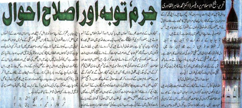 Minhaj-ul-Quran  Print Media Coverage Daily Eiman Column Page